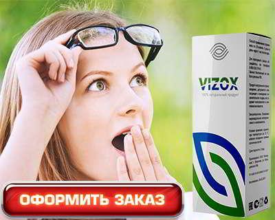 Vizox купить