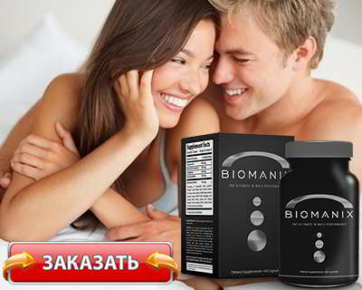 Биоманикс купить на официальном сайте