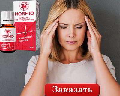 Нормио купить в аптеке