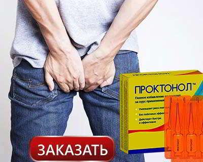 Проктонол купить в аптеке