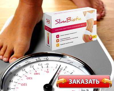 Слим Биотик купить на официальном сайте