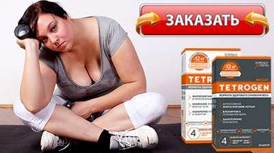 Купить тетроген в аптеке