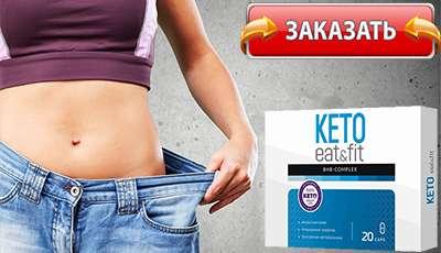 Keto Eat&Fit купить в аптеке