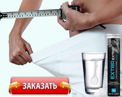 Таблетки Extra Extaz купить по доступной цене