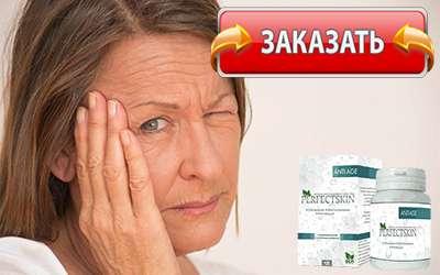 Perfectskin купить в аптеке.