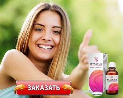 Заказать Ретоксин на официальном сайте.