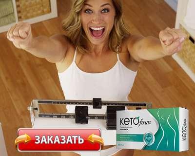 Капсулы KetoForm купить по доступной цене.