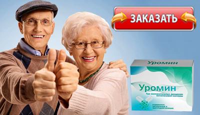 Уромин купить в аптеке.