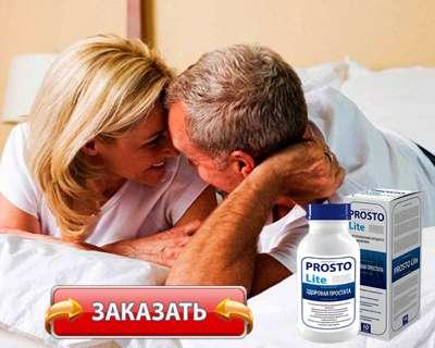 Капсулы Prosto Lite купить по доступной цене.